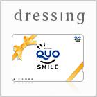 QUOカード 3,000円分 プレゼント キャンペーン