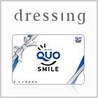 QUOカード5,000円分プレゼントキャンペーン