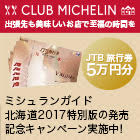 「ミシュランガイド北海道2017特別版」発売記念キャンペーン!