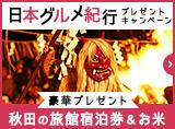 日本グルメ紀行プレゼントキャンペーン