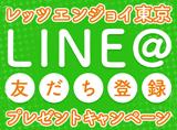 レッツエンジョイ東京 LINE@友だち登録プレゼントキャンペーン