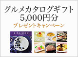 グルメカタログギフト5,000円分 プレゼントキャンペーン