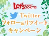 Twitterフォロー&リツイートで、JTBナイスギフト3万円分が当たる!