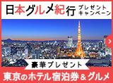 日本グルメ紀行キャンペーン