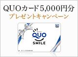 QUOカード5,000円分 プレゼントキャンペーン
