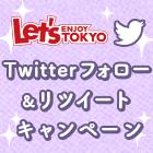 JTBナイスギフト3万円分が当たる!Twitterフォロー&リツイートキャンペーン!