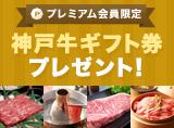 新規プレミアム会員限定 会員登録&アンケートに回答すると神戸牛プレゼント