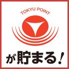 ネット予約でTOKYU POINTが貯まる!
