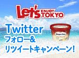 レッツエンジョイ東京 Twitter フォロー&リツイートキャンペーン
