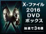 『X-ファイル2016』ブルーレイ&DVD発売記念プレゼントキャンペーン