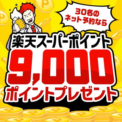 忘年会・新年会キャンペーン!楽天スーパーポイント9,000ポイントプレゼント!