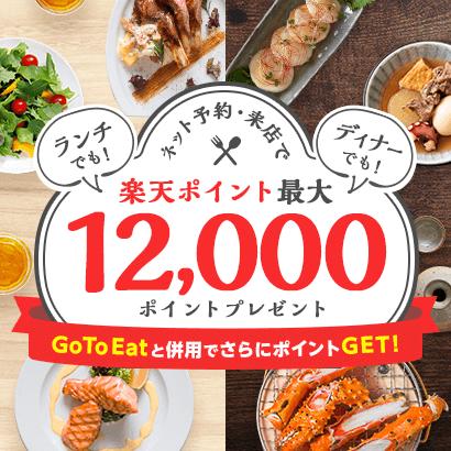 予約・来店で最大12,000楽天ポイントGET!Go To Eatと併用でさらにポイント貯まる!