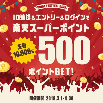 【先着10,000名様】ぐるなびアプリダウンロードで楽天スーパーポイント500Pが貰える!