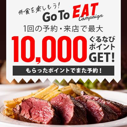 Go To Eat キャンペーン!1回の予約&来店で最大10,000ぐるなびポイントGET!