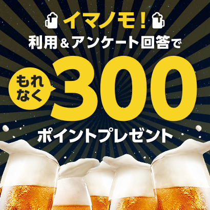 ぐるなびアプリ(iOS版)「イマノモ!」プレゼントキャンペーン