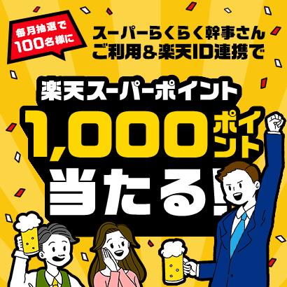 【スーパーらくらく幹事さん】1,000ポイント当たるキャンペーン!