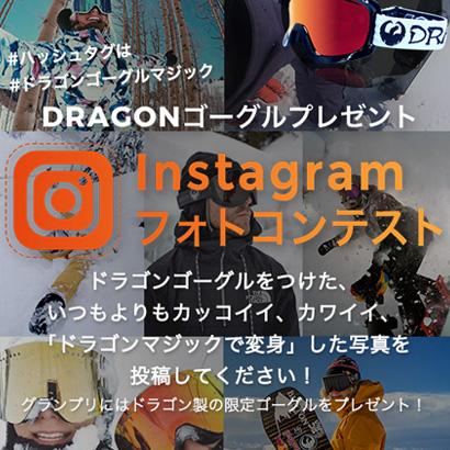 【SURF&SNOW】DRAGONゴーグルプレゼントキャンペーン開催中♪