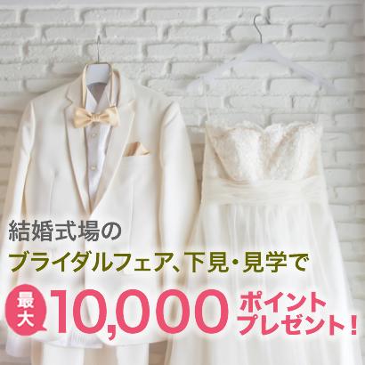 結婚式場のブライダルフェア・試食会、下見・見学で、最大10,000ポイントプレゼント